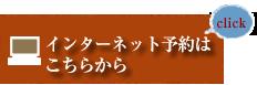 yoyaku_on