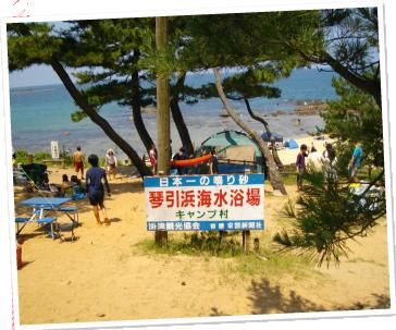 琴引浜・掛津キャンプ場
