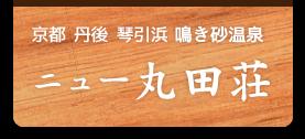 ニュー丸田荘 京都 丹後 琴引浜 鳴き砂 温泉 天然 貸切風呂 宿