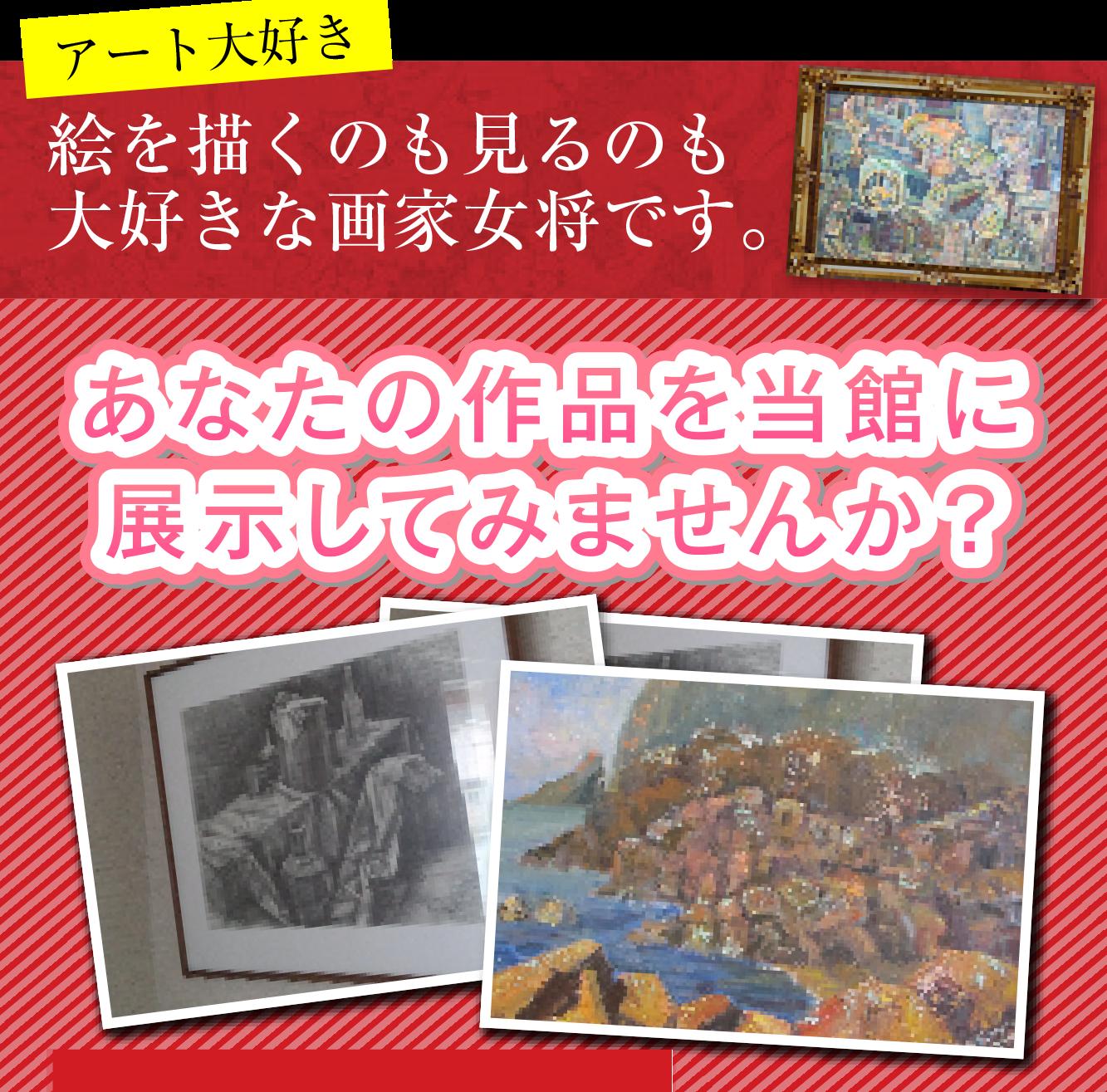 鳴き砂温泉 ニュー丸田荘へようこそ 絵を描くのみ見るのも大好きな画家女将です。