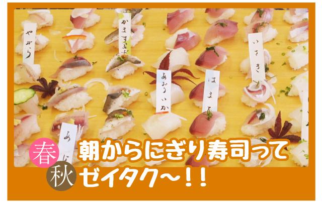 春 秋 わくわくにぎり寿司体験 朝からにぎり寿司ってゼイタク~!! (40代女性)