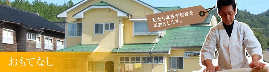 スタッフ&お部屋紹介